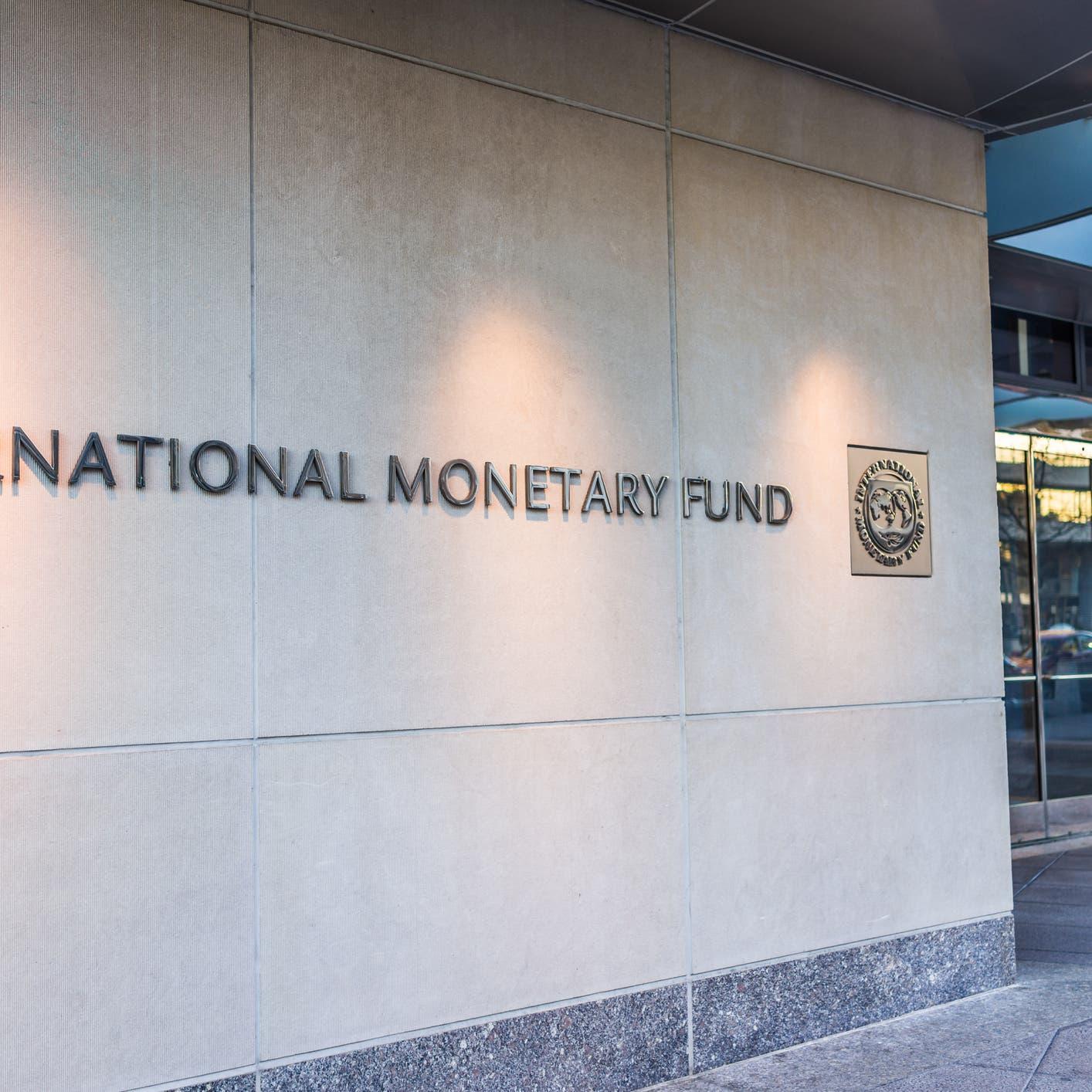 صندوق النقد: يجباستمرار الدعم المالي والنقدي للاقتصادات