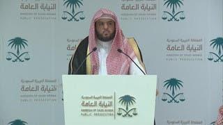 النائب العام السعودي: اتهام 11 في قضية مقتل خاشقجي