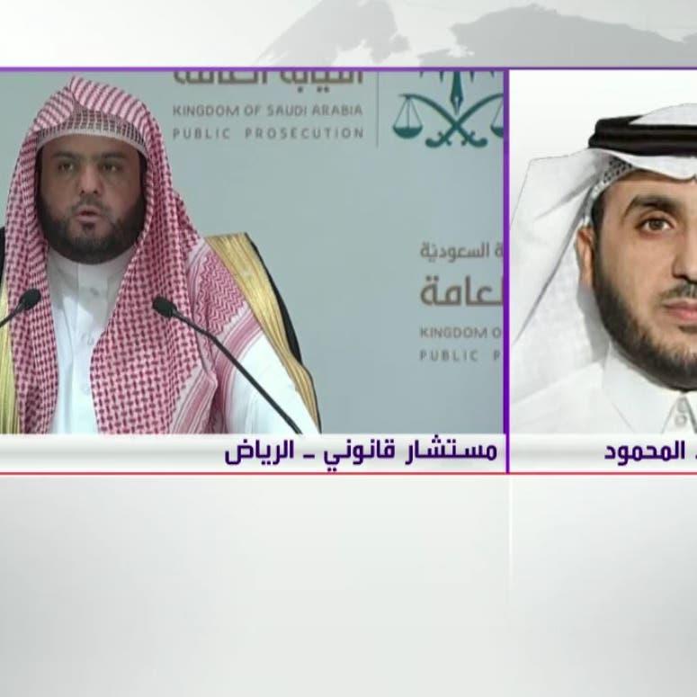قانوني سعودي: بيان النيابة صفعة لحملات الإساءة للمملكة