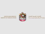 الإمارات تدين بشدة إطلاق الحوثيين طائرات مفخخة نحو السعودية