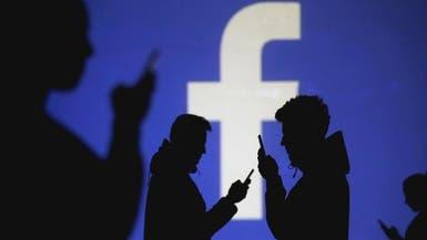 فيسبوك تتأهب لمنع التدخل الأجنبي في الإعلانات السياسية