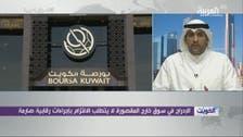 هذه الجهات المستفيدة من السوق الجديدة في بورصة الكويت