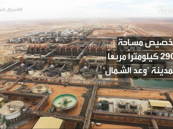 وعد الشمال.. تعرف على أحدث مدينة صناعية بالسعودية