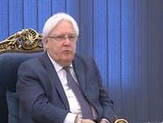 غريفيثس: تمديد الجداول الزمنية لتنفيذ اتفاق السويد