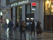 """أكبر مصرف إيطالي يتوقع """"تسريح"""" آلاف الوظائف في بنوك أوروبا"""