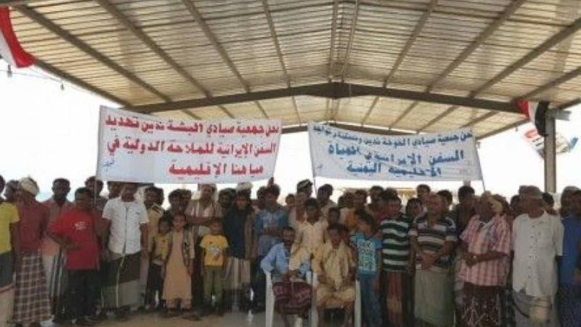 من الوقفة الاحتجاجية للصيادين اليمنيين ضد السفينة الايرانية