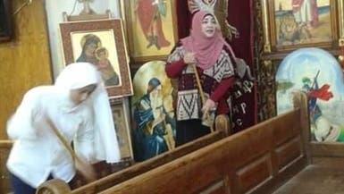 لماذا قامت معلمة مسلمة وطالباتها بتنظيف كنيسة بمصر؟