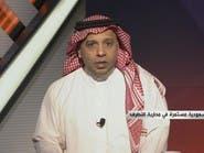 مرايا.. مسيرة السعودية للتنمية ومحاربة الإرهاب لن تتوقف