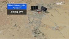 بدء تشغيل محطة سكاكا السعودية للطاقة الشمسية