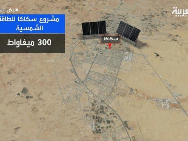 خطوة جديدة نحو اكتمال مشروع سكاكا للطاقة الشمسية