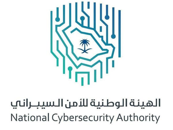 الأمن السيبراني السعودي يبدأ بتدريب 800 مواطن خلال عام