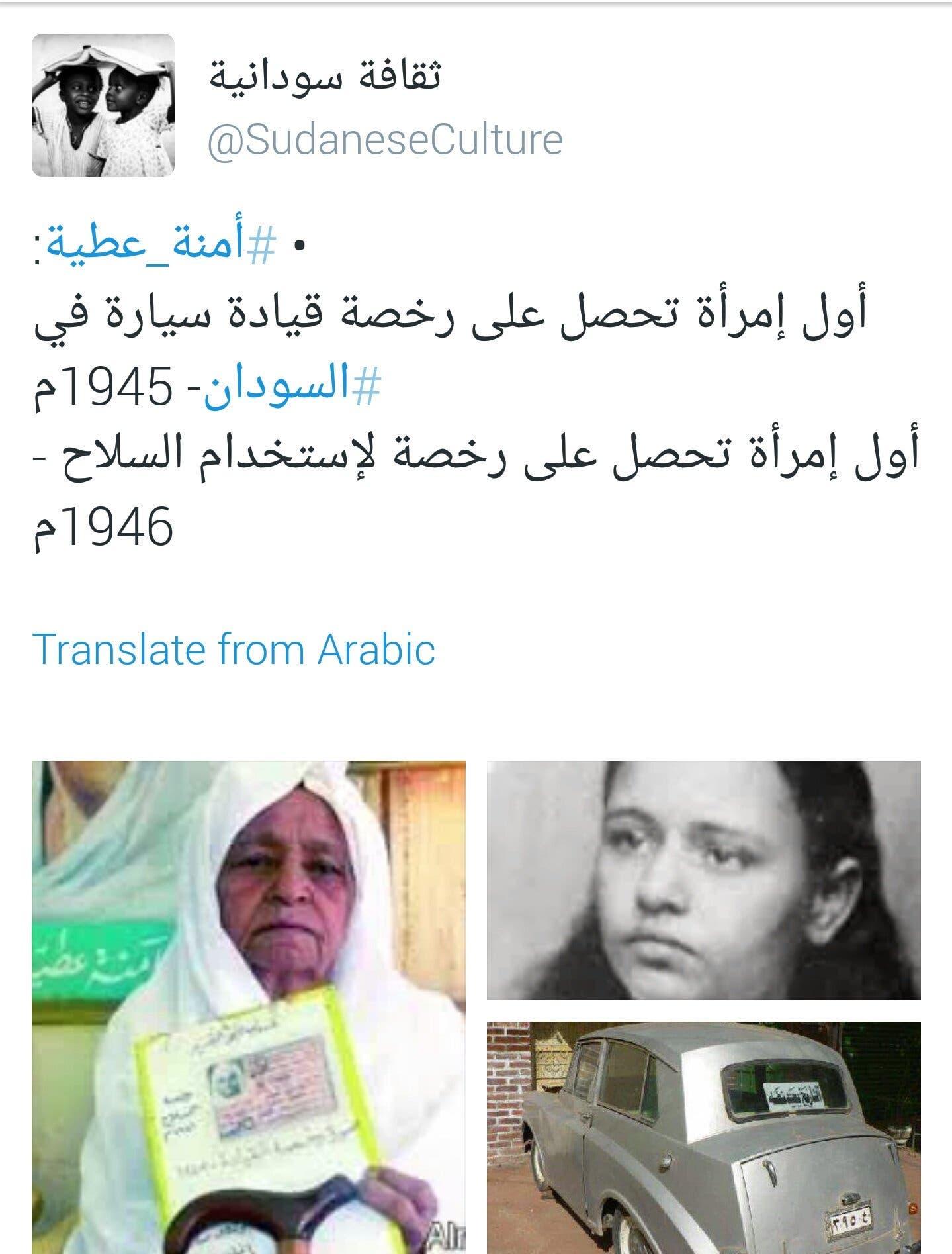 ناشطون سودانيون أعادوا تداول صورتها