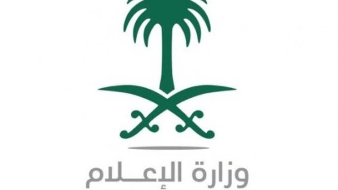 سعودی وزارت انفارمیشن