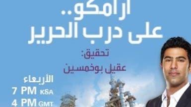 """وثائقي """"أرامكو على درب الحرير"""" على العربية الأربعاء"""