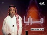 شاهد مرايا: كيف حمى السعوديون وطنهم؟