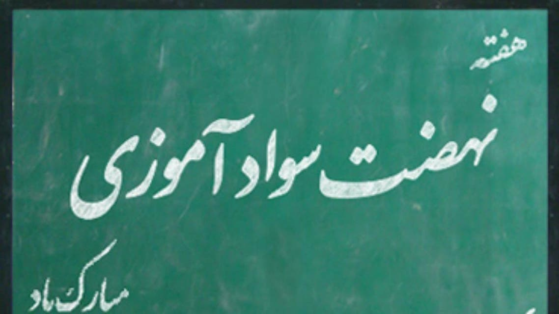 نهضت سوادآموزی ایران