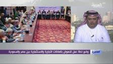 250 شركة سعودية جديدة تدخل للسوق المصرية