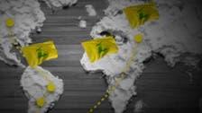 Al Arabiya documentary reveals Hezbollah's drug trade, money laundering links