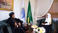 Muslim World League chief receives Egypt's Coptic Bishop Morcos in Riyadh