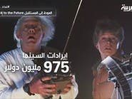 Back to the Future أذكى أفلام الخيال العلمي