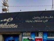 الحوثي يجبر شركات الاتصالات على التجسس على اليمنيين