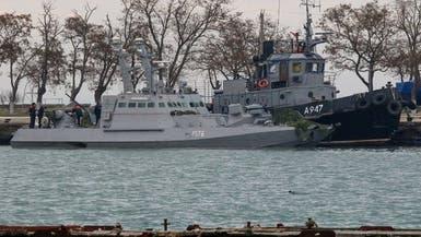 """أوكرانيا: نبحث """"الرد بالمثل"""" على احتجاز سفننا في روسيا"""