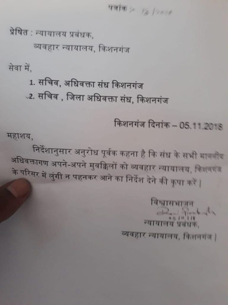 The official order banning entry of lungi-wearing villagers in Kishanganj district court in Bihar. (Supplied)