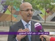 الجدعان للعربية: 25% سقف دين السعودية للناتج المحلي