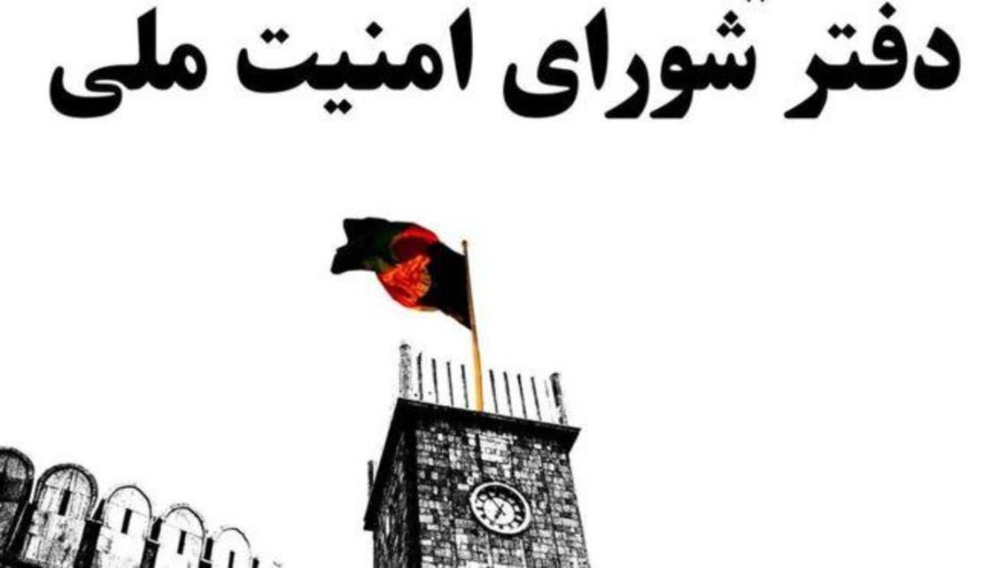 شورای امنیت ملی افغانستان بر قانونمندسازی گروههای مسلح غیرمسئول تاکید کرد