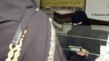 سعودی پاسپورٹ ڈیپارٹمنٹ میں خواتین کے لیے ملازمتوں کا اعلان
