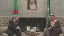 سعودی عرب اور الجزائر کے درمیان باہمی تعاون کو فروغ دینے کے لیے اعلیٰ کونسل کا قیام