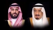 سابق امریکی صدر جارج بش کی وفات پر سعودی قیادت کی تعزیت
