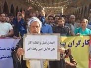 إيران.. استمرار احتجاجات عمال الأهواز وتعذيب نشطاء