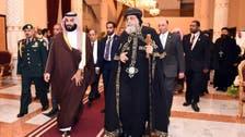 عرب دنیا میں سعودی عرب بنیادی ستون کی حیثیت کا حامل ہے: پوپ تواضروس