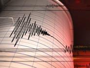 زلزال يضرب اليابان.. لأكثر من 10 ثوان