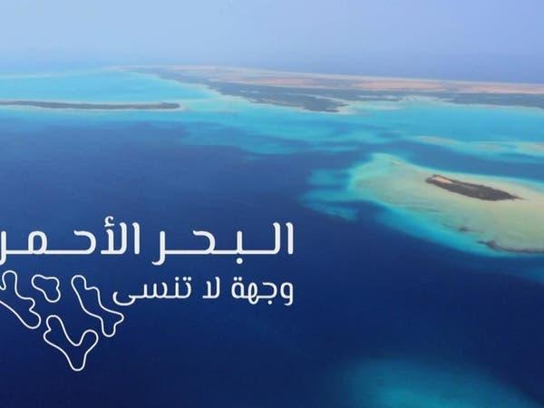 """بدء أعمال تطوير مرافق """"مشروع البحر الأحمر"""" غرب السعودية"""