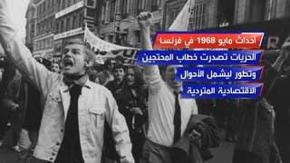 أحداث مايو 1968 في فرنسا