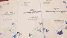 سعودی عرب میں اعلی ثانوی مرحلے کے لیے نیا نصاب