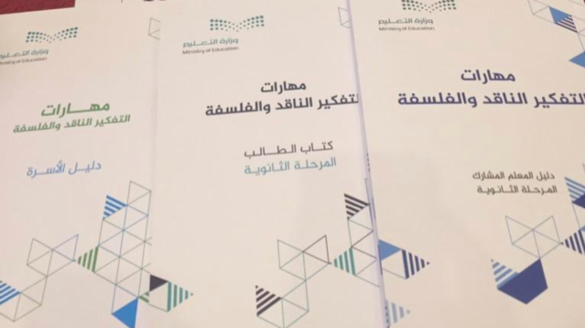 New curriculums in Saudi schools to include philosophy, critical thinking