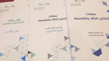New curricula in Saudi schools to include philosophy, critical thinking
