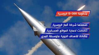 ما هي منظومة S-300 الدفاعية الروسية؟