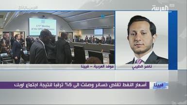 مراسل العربية:الفالح يحاول خفض سقف توقعات السوق النفطية