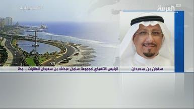 بن سعيدان: أسعار العقارات في السعودية وصلت إلى القاع