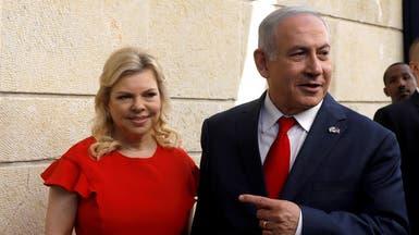 شرطة إسرائيل تحقق مع سارة نتنياهو إثر شبهات فساد جديدة