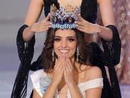مكسيكية منخرطة في العمل الإنساني تتوّج ملكة جمال العالم