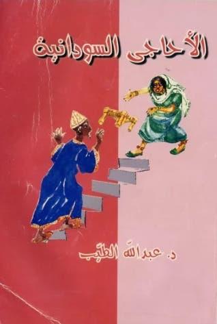 الاحاجي السودانية