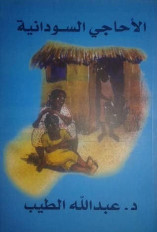 الأحاجي السودانية