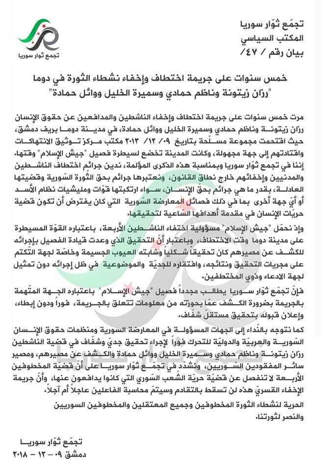 بيان تجمع ثوار سوريا