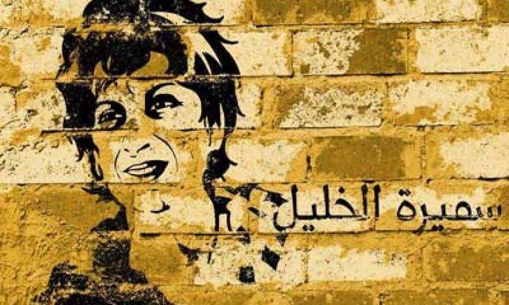المعارضة المختطفة سميرة الخليل