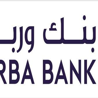 """""""بنك وربة"""": نستهدف رفع أصولنا لـ3.5 مليار دينار بـ2022"""